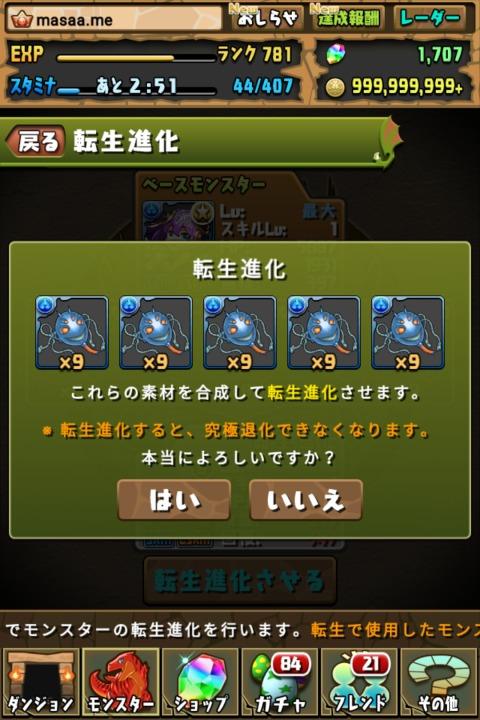 【パズドラ日記】転生ラクシュミーに転生進化!