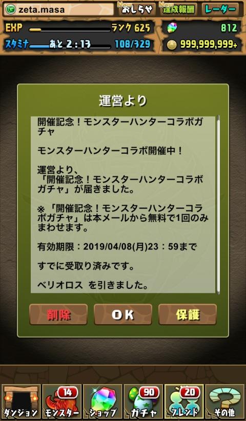 【パズドラ日記】開催記念!モンスターハンターコラボガチャに挑戦!(2019年3月)