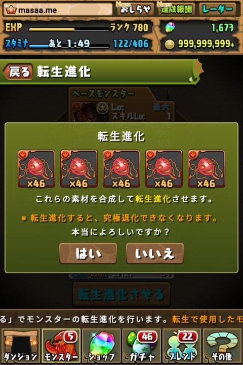 【パズドラ日記】転生ヤマトタケルに転生進化!