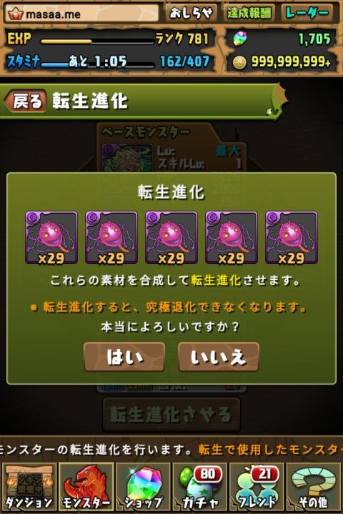 【パズドラ日記】転生熾天使ルシファーに転生進化!(2体目)