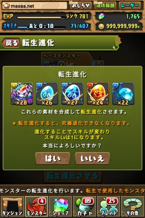 【パズドラ日記】超寒ブリに転生進化!