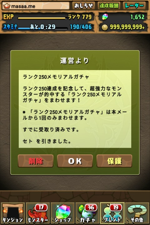 【パズドラ日記】ランク250メモリアルガチャに挑戦!(2019年3月)
