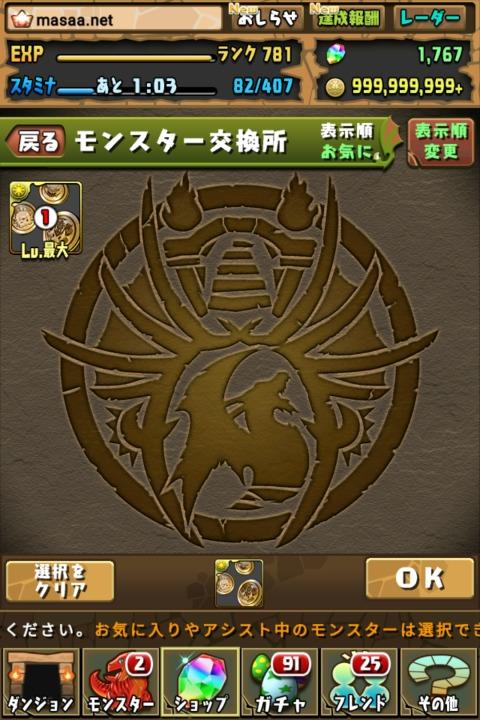 【パズドラ日記】7周年記念メダルをフェス限定モンスターに交換する!