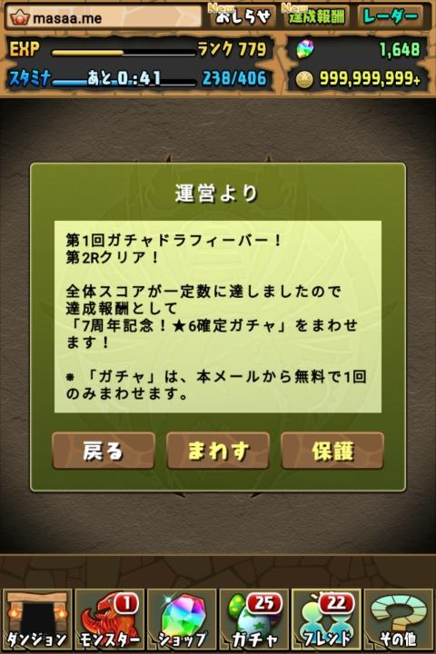 【パズドラ日記】達成報酬の7周年記念!★6確定ガチャに挑戦!(2019年3月)