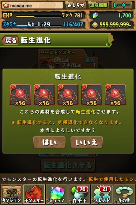 【パズドラ日記】転生レイランに転生進化!