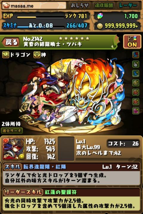 【パズドラ日記】大和の焔龍喚士・ツバキに究極進化!