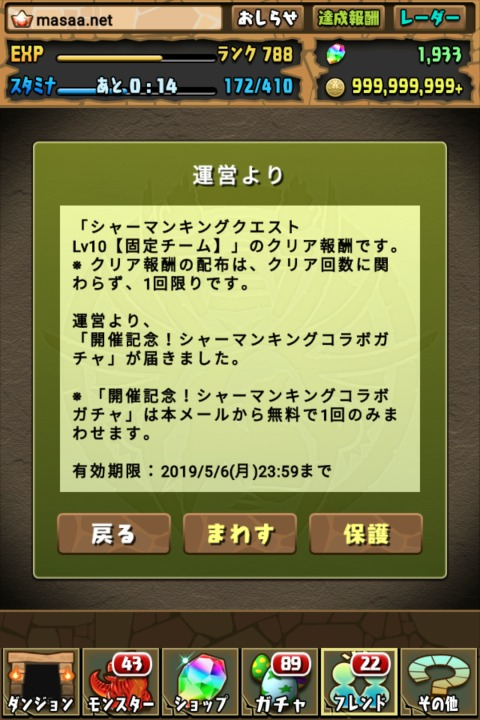 【パズドラ日記】クリア報酬 開催記念!シャーマンキングコラボガチャに挑戦!(2019年4月)