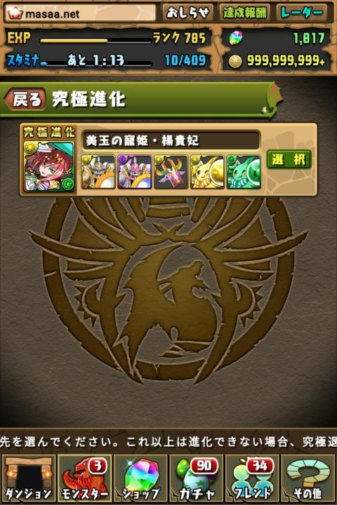 【パズドラ日記】美玉の寵姫・楊貴妃に究極進化!