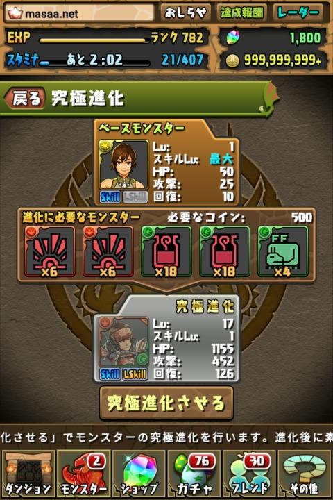 【パズドラ日記】ハンター♀・艶装備に究極進化!