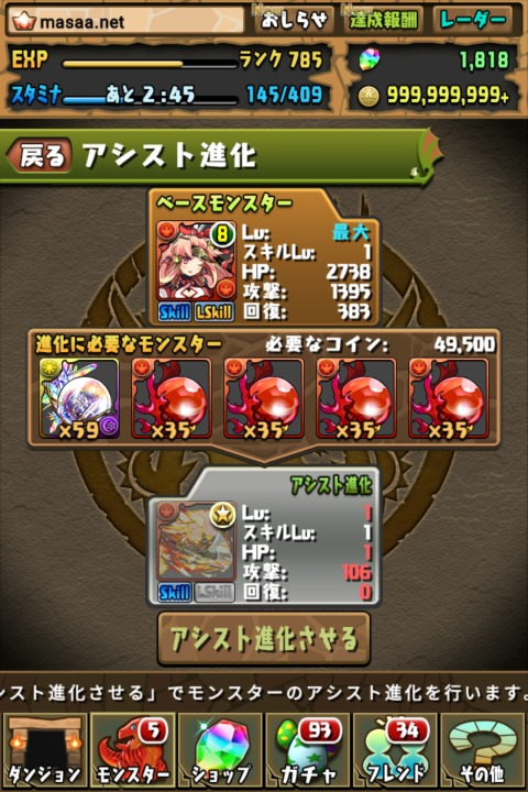 【パズドラ日記】薙刀・春宵緋桜にアシスト進化!