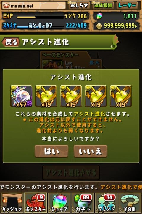 【パズドラ日記】風魔の陣羽織にアシスト進化!