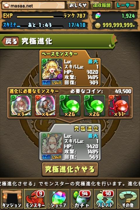 【パズドラ日記】覚醒スピカに究極進化!