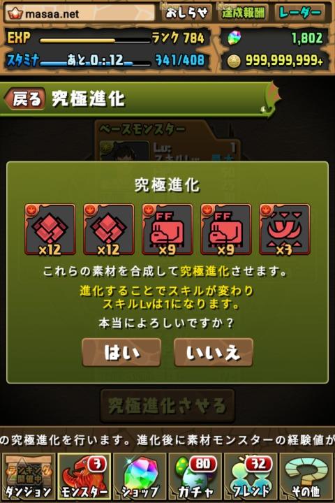 【パズドラ日記】ハンター♂・レウスX装備に究極進化!(2体目)