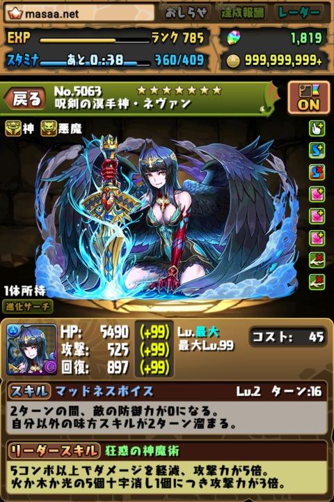 【パズドラ日記】呪剣の溟手神・ネヴァンに究極進化!