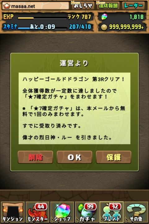 【パズドラ日記】ハッピーゴールドドラゴン 第3Rクリア!達成報酬の★7確定ガチャに挑戦!(2019年4月)