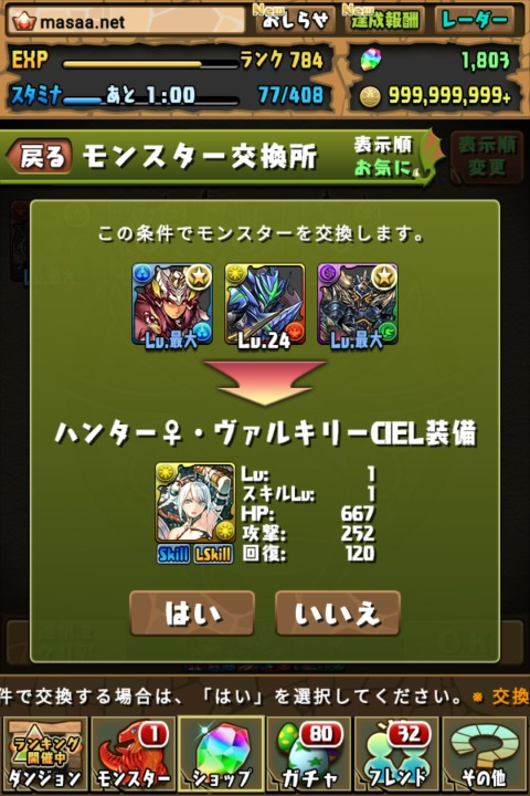 【パズドラ日記】ハンター♀・ヴァルキリーCIELに交換する!