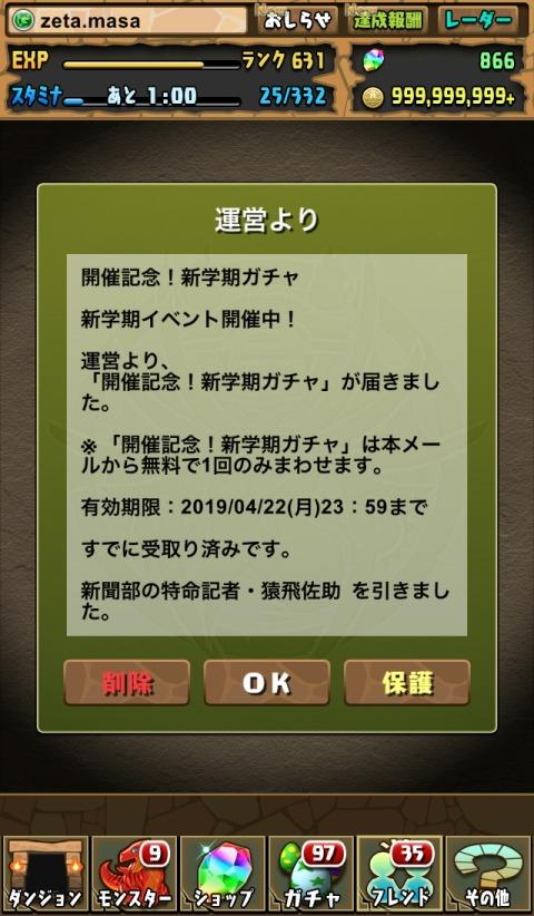 【パズドラ日記】開催記念!新学期ガチャに挑戦!(2019年)