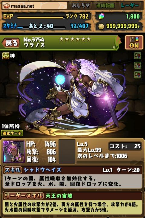【パズドラ日記】宙剣の天王神・ウラノスに究極進化!