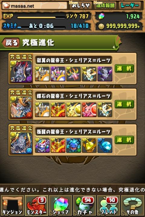 【パズドラ日記】極醒の龍帝王・シェリアス=ルーツに究極進化!