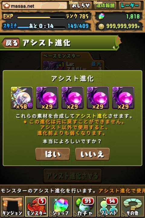 【パズドラ日記】忍刀・朧孤月にアシスト進化!