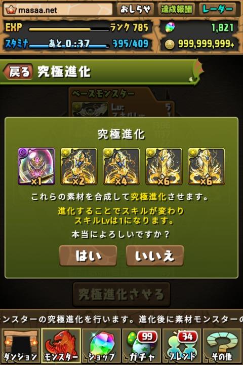 【パズドラ日記】闇の星壊機・デスファリオンに究極進化!