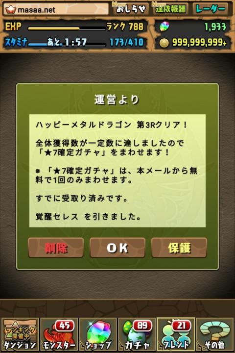 【パズドラ日記】ハッピーメタルドラゴン 第3Rクリア!達成報酬の★7確定ガチャに挑戦!(2019年4月)