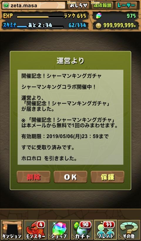 【パズドラ日記】開催記念!シャーマンキングガチャに挑戦!(2019年4月)