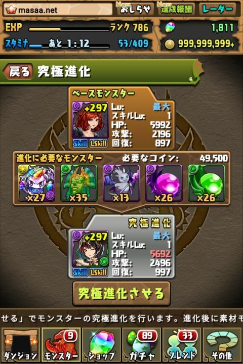 【パズドラ日記】極醒の魔神爵・グレモリーに究極進化!(2体目)
