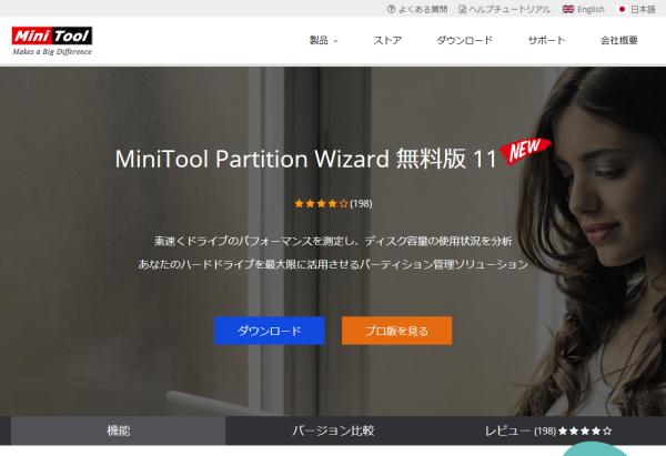 【レビュー記事】MiniTool Partition Wizard無料版
