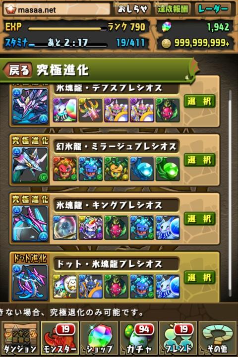 【パズドラ日記】氷塊龍・キングプレシオスに究極進化!