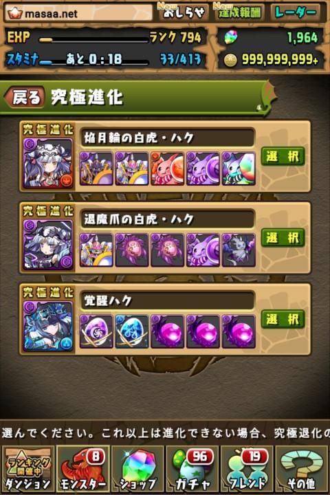 【パズドラ日記】覚醒ハクに究極進化!(2体目)