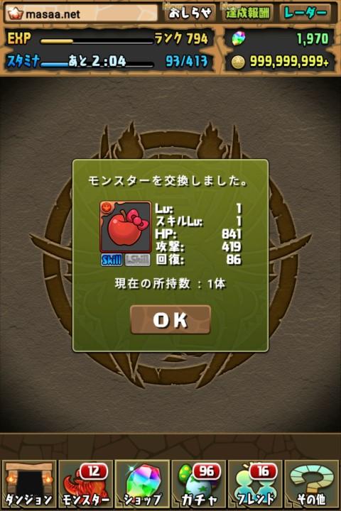 【パズドラ日記】ハローキティのリボンを入手する!