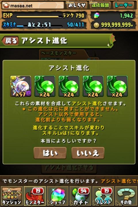 【パズドラ日記】持霊・イマリ&シガラキにアシスト進化!