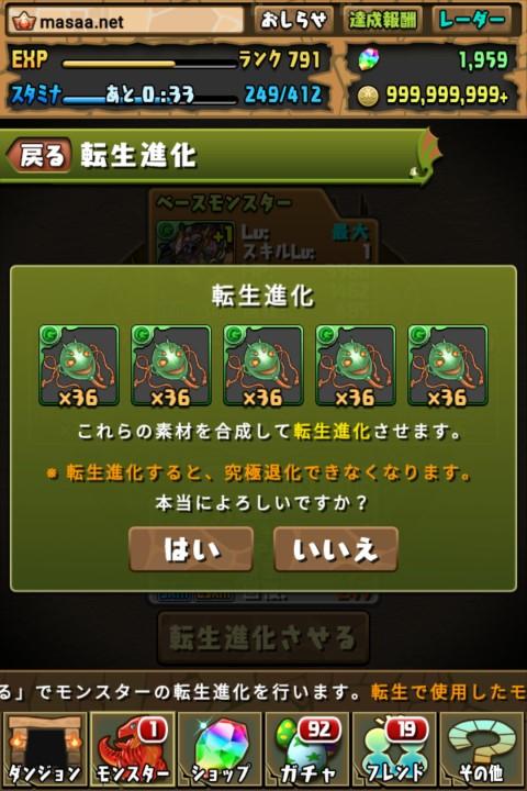 【パズドラ日記】転生バステトに転生進化!(2体目)
