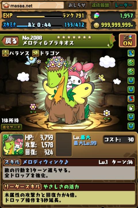 【パズドラ日記】メロディ&ブラキオスに究極進化!