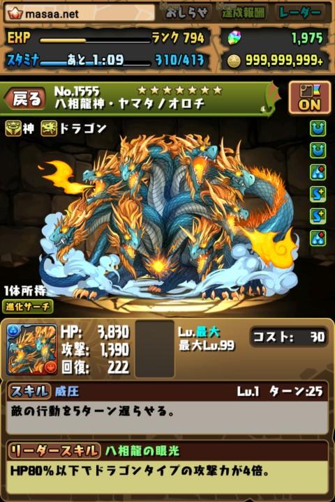 【パズドラ日記】八界蛇神・ヤマタノオロチに究極進化!