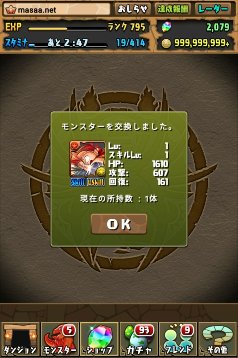 【パズドラ日記】アレキサンドリア・ミートを入手する!