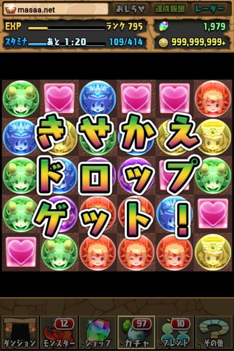 【パズドラ日記】メイン機でガンフェス2019開催記念 魔法石7個!スーパーゴッドフェスに挑戦!
