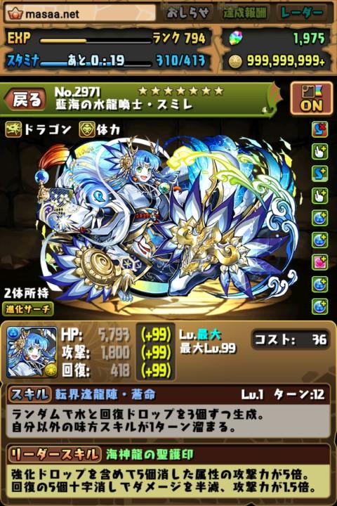 【パズドラ日記】勿忘草の勾玉&藍海の単衣にアシスト進化!