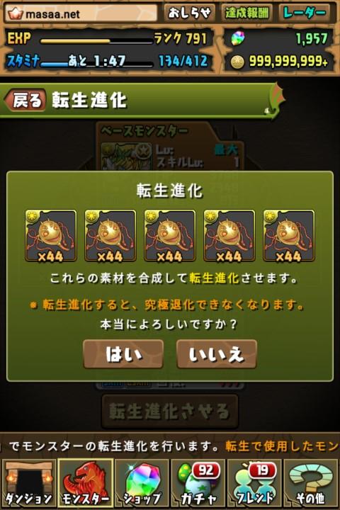 【パズドラ日記】転生アポロンに転生進化!(2体目)
