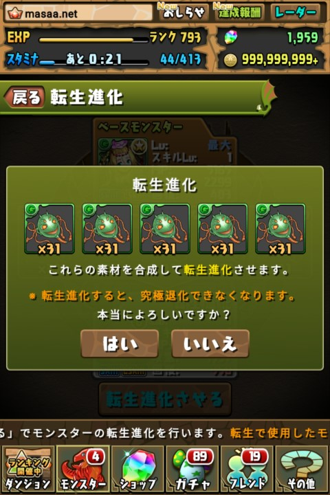 【パズドラ日記】転生メイメイに転生進化!