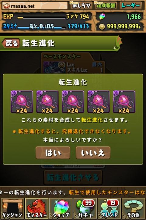 【パズドラ日記】転生ハクに転生進化!(2体目)