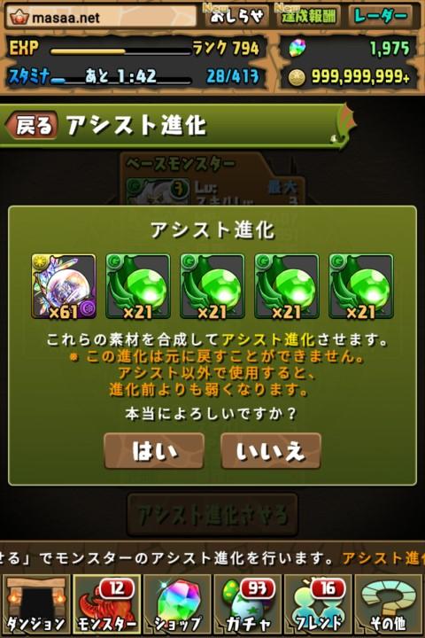 【パズドラ日記】猿飛の秘伝書にアシスト進化!