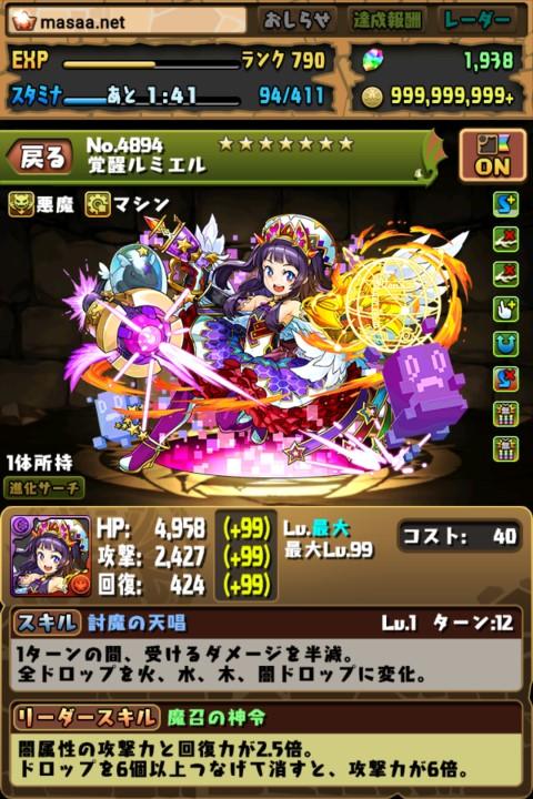 【パズドラ日記】覚醒ルミエルに究極進化!