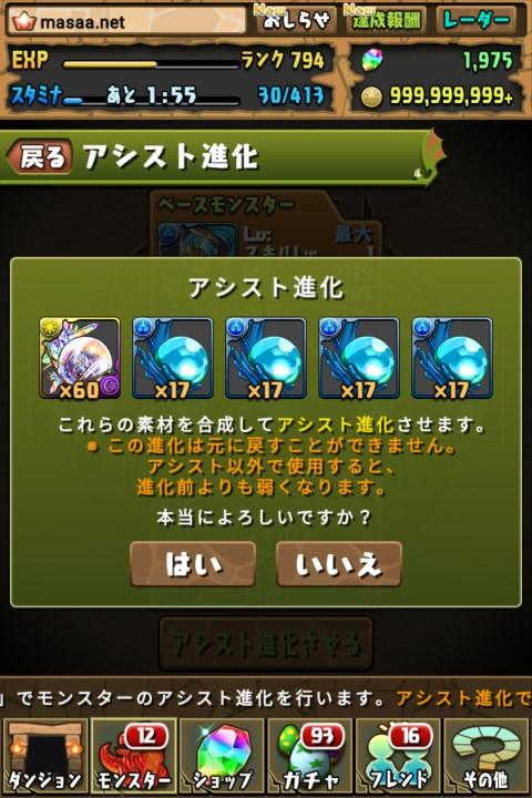【パズドラ日記】舞扇・桔梗石清水にアシスト進化!