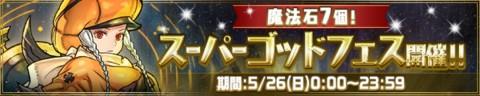 【パズドラ日記】ガンフェス2019開催記念 魔法石7個!スーパーゴッドフェスに挑戦!