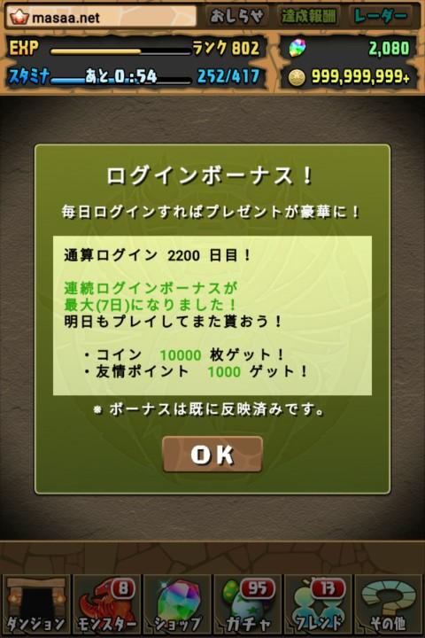 【パズドラ日記】無課金で通算ログイン2200日目の近況報告!