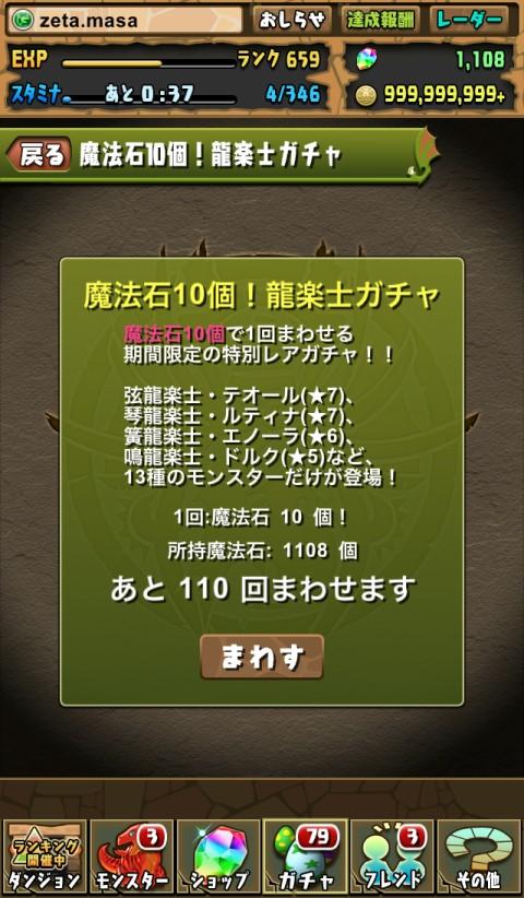 【パズドラ日記】サブ機で魔法石10個!龍楽士ガチャに挑戦!(2019年6月)