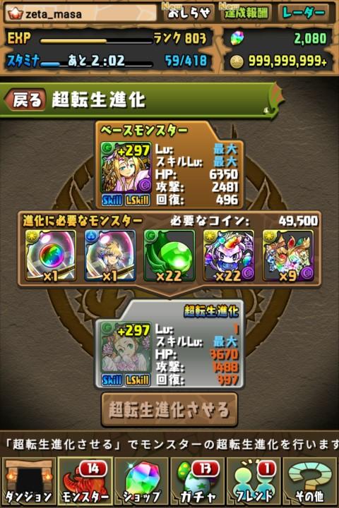 【パズドラ日記】超転生メイメイに超転生進化!