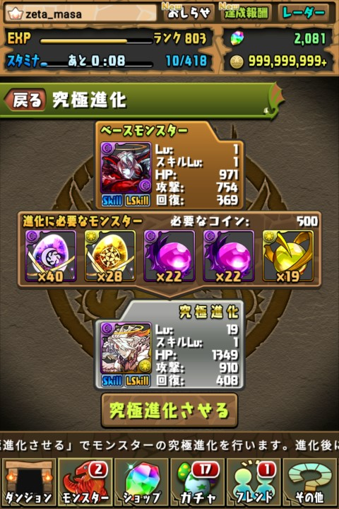 【パズドラ日記】覚醒神魔王ルシファーに究極進化!(2体目)